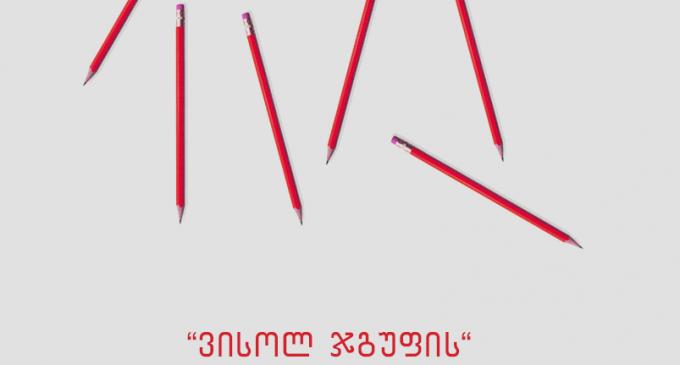 ვისოლ ჯგუფის სტუდენტური დასაქმების ფორუმი