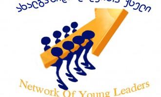 """გორში """"ახალგაზრდა ლიდერთა ქსელის"""" პროექტი იწყება"""