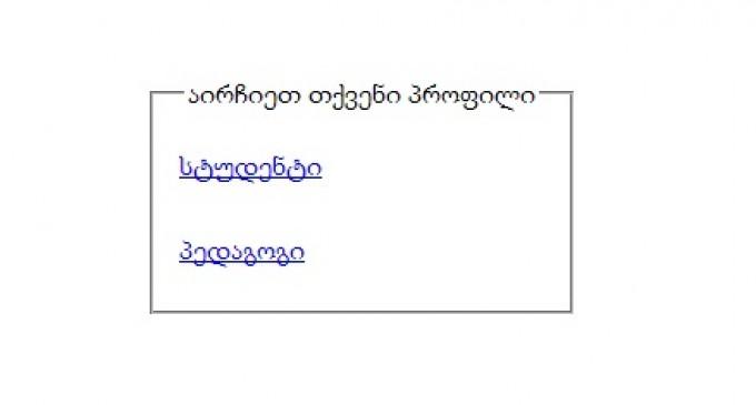 წინასწარი რეგისტრაცია sms.tsu.ge-ზე