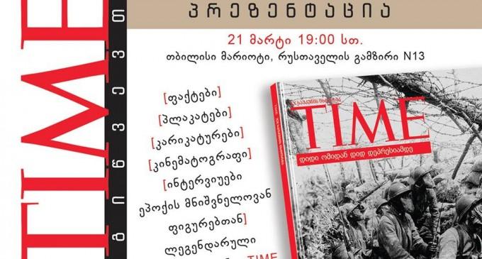ამერიკული პრესის ლიდერი – Time – ქართულ ენაზე