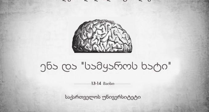"""ახალგაზრდა ენათმეცნიერთა კონფერენცია: ენა და ,,სამყაროს ხატი"""""""