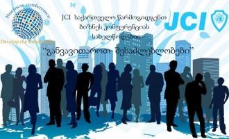 ახალგაზრდული ბიზნეს კონფერენცია – განვავითაროთ შესაძლებლობები