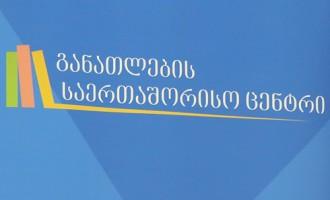 განათლების საერთაშორისო ცენტრის სასტიპენდიო კონკურსის ღია კარის დღე