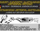 გერმანულ-ქართული ახალგაზრდული კულტურის დღეები