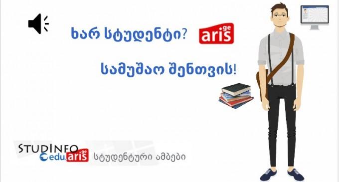 ხარ სტუდენტი?  ARIS  სამუშაო შენთვის!