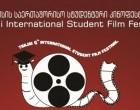 """საერთაშორისო სტუდენტურ კინოფესტივალზე ,,ამირანი"""" საკონკურსო ფილმების მიღება დაიწყო"""