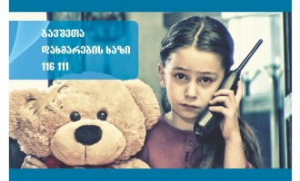 ბავშვთა მიმართ ძალადობა საქართველოში