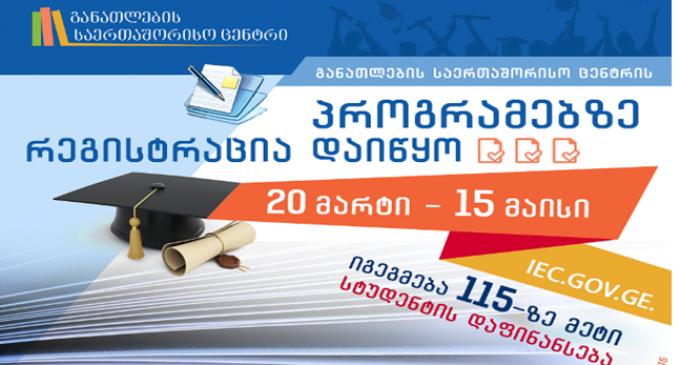 განათლების საერთაშორისო ცენტრის პროგრამებზე რეგისტრაცია დაიწყო
