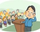 6 ნაბიჯი საჯარო გამოსვლის შიშის დასაძლევად