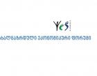 """YES Georgia-ს ორგანიზებით ,,ახალგაზრდული ეკონომიკური ფორუმი"""" გაიმართება"""
