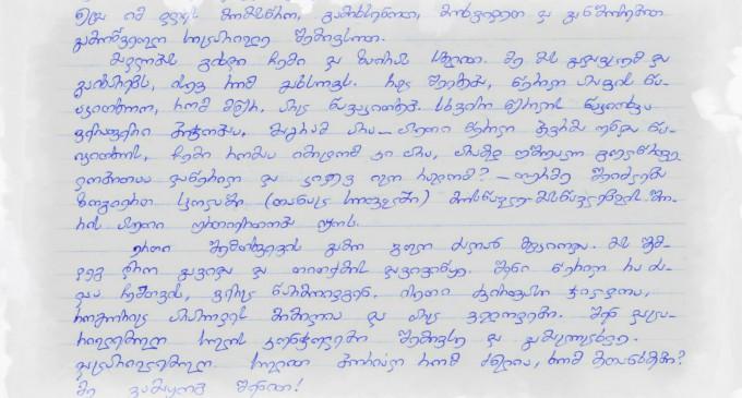 წერილი ჩემს მასწავლებელს და მისი პასუხი