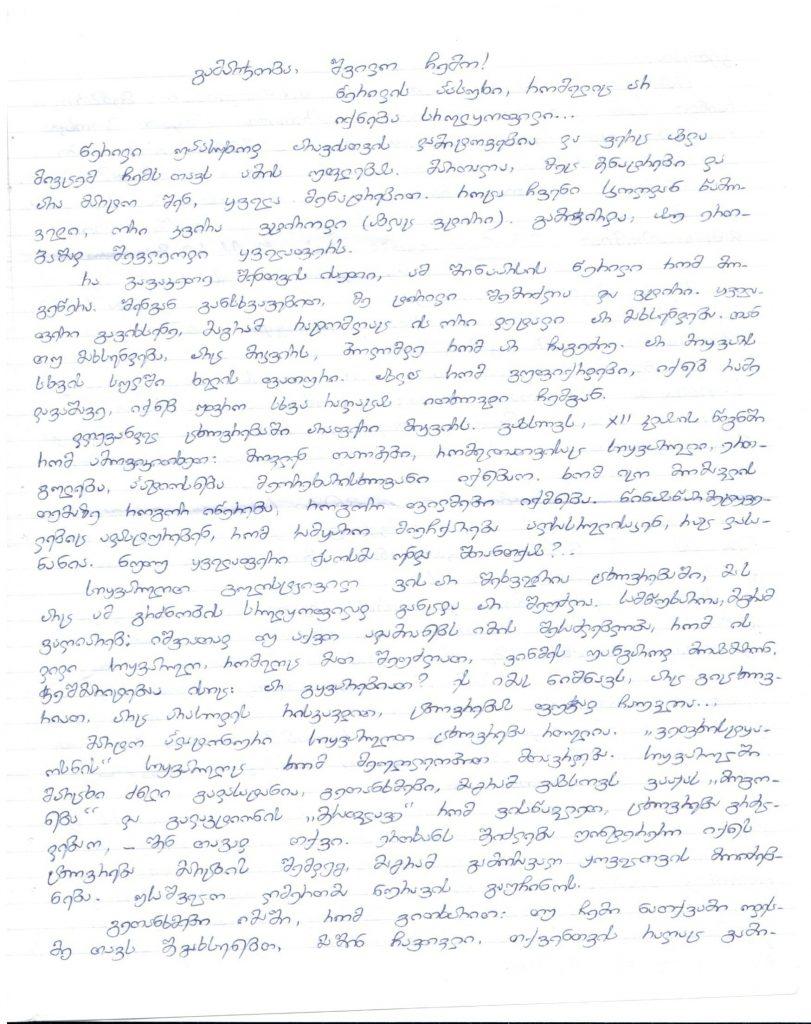 წერილი