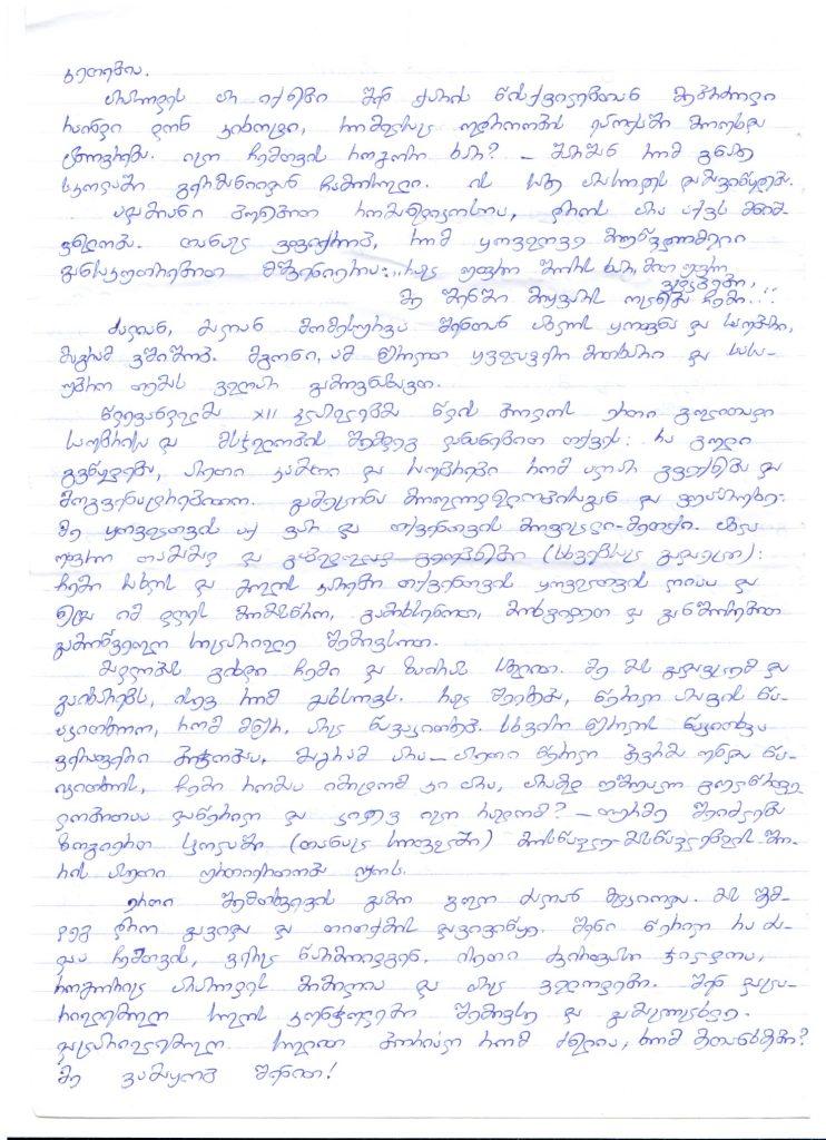 წერილი1