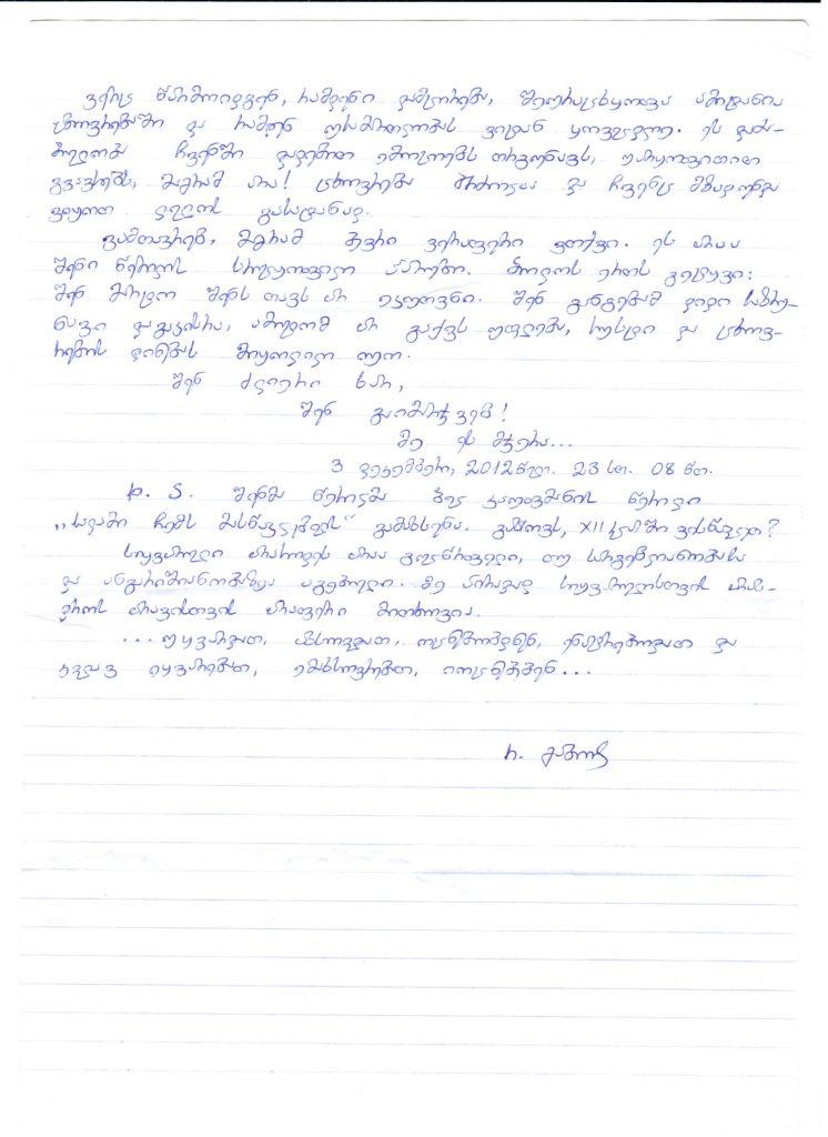 წერილი2