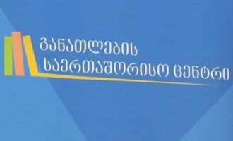 განათლების საერთაშორისო ცენტრის კონკურსის საბოლოო შედეგები 17 ივლისს გამოქვეყნდება