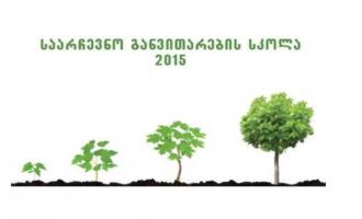 """""""საარჩევნო განვითარების სკოლა 2015""""-ში მონაწილეთა რეგისტრაცია იწყება"""