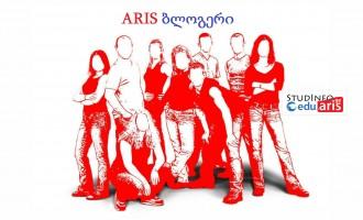 პროექტი – ARIS ბლოგერი განახლებული სახით ბრუნდება