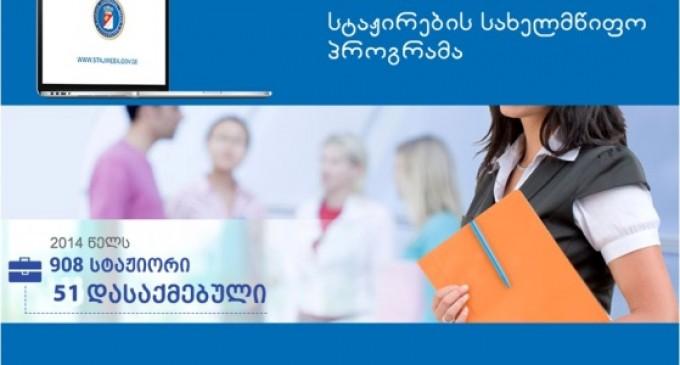 სახელმწიფო უწყებებში სტუდენტთა სტაჟირების პროგრამაზე რეგისტრაცია 15 სექტემბრამდე იწარმოებს
