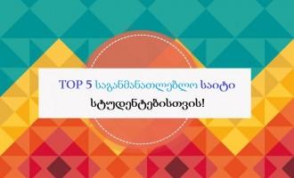 5 საუკეთესო საგანმანათლებლო ინტერნეტ რესურსი