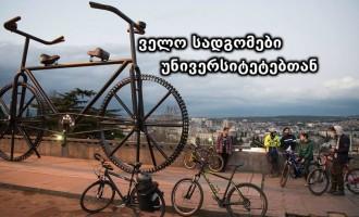 თბილისის უნივერსიტეტებთან ველოსიპედის სადგომები დამონტაჟდება ➤ ფოტო