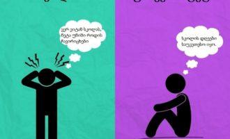 5 რჩევა აბიტურიენტებს სტუდენტებისგან