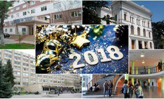 რას გეგმავენ ახალი წლისთვის საქართველოს უნივერსიტეტები
