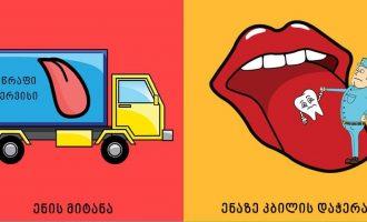 24 ცნობილი ქართული იდიომა სახალისო ილუსტრაციებში