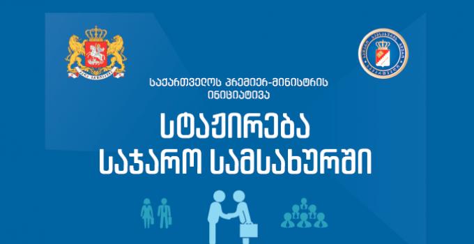 2019 წლის სტაჟირების სახელმწიფო პროგრამაზე სტუდენტთა რეგისტრაცია იწყება
