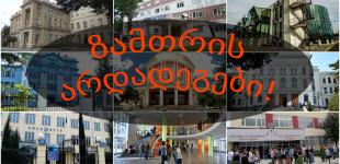 2018-19 სასწავლო წლის ზამთრის არდადეგების განრიგი სტუდენტებისთვის