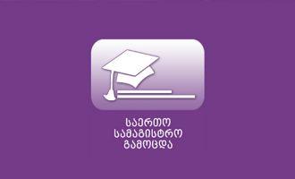 ტესტის რომელი ტიპი უნდა დაწეროს მაგისტრობის მსურველმასაერთო სამაგისტრო გამოცდაზე?