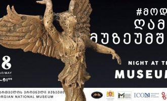 """""""მოდი ღამე მუზეუმში"""" – 18  მაისის 21:00 საათიდან მუზეუმებში შესვლა უფასო იქნება"""