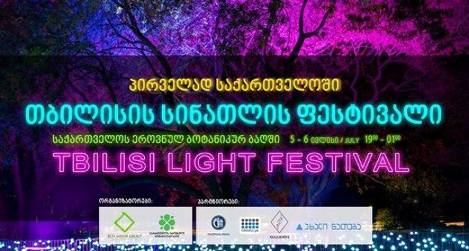 5-6 ივლისს თბილისში სინათლის ფესტივალი გაიმართება