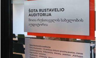 კაუნასის უნივერსიტეტში ქართული ენისა და კულტურის შემსწავლელი კურსები ამოქმედდება
