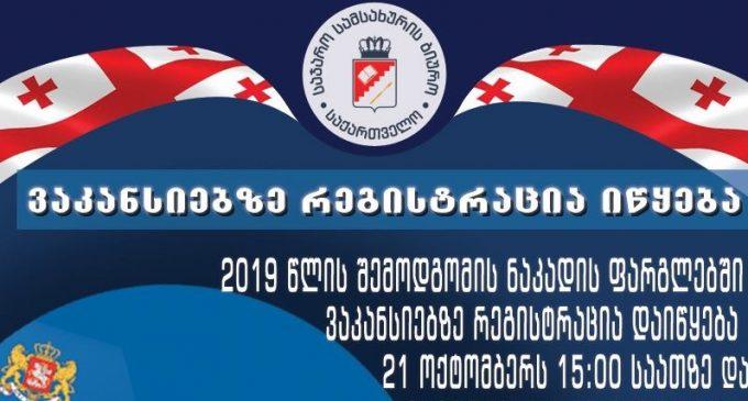 სტაჟირების სახელმწიფო პროგრამაზე ელექტრონული რეგისტრაცია 21 ოქტომბრიდან დაიწყება