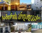 2019-20 სასწავლო წლის ზამთრის არდადეგების განრიგი სტუდენტებისთვის
