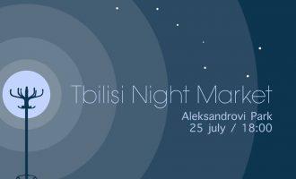 25 ივლისს ნებისმიერი მსურველისთვის ღამის ძველმანების ბაზარი გაიმართება